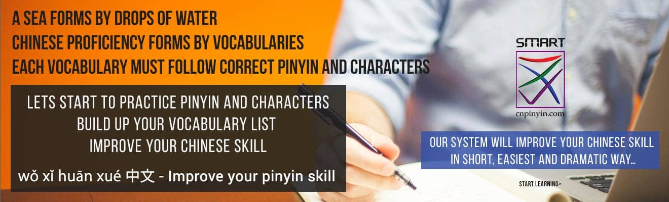 Writing test at Smart Chinese Pinyin Teacher (cnpinyin.com)