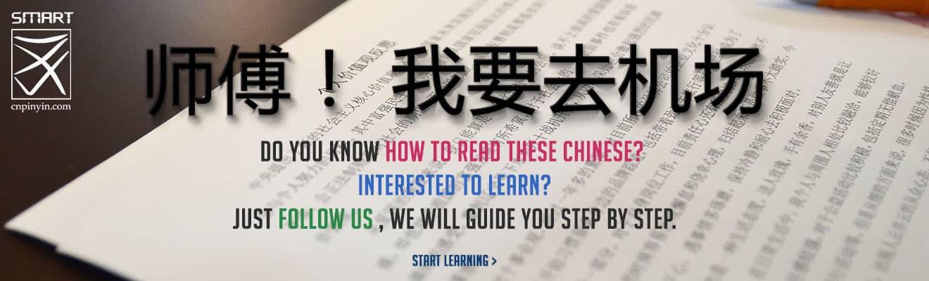 Reading test at Smart Chinese Pinyin Teacher (cnpinyin.com)